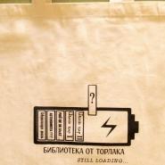torbichka-torlaka
